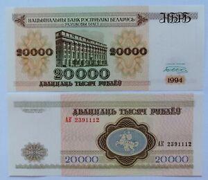 Belarus-Belarus-banknote-20000-roubles-1994-p-13-iron-unc