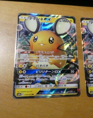 POKEMON JAPANESE RARE HOLO CARD CARTE SM9a 016//055 Dedenne GX MADE IN JAPAN MINT