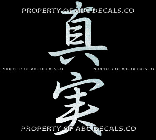 VRS Kanji Japanese Chinese Character Word TRUTH Honesty Symbol CAR METAL DECAL