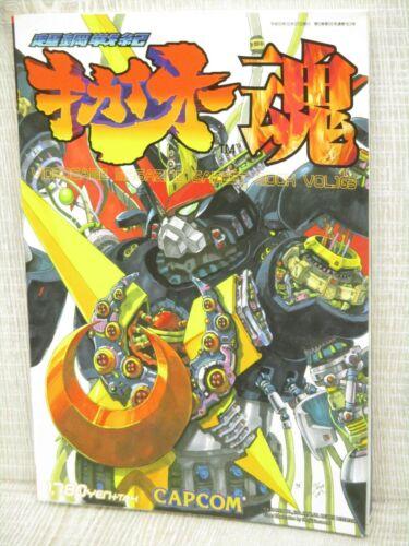 KIKAIOH DAMASHII Art Illustration Game Fanbook Book SI61*