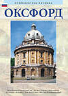 Oxford: The Pitkin City Series by Vivien Brett (Paperback, 2000)