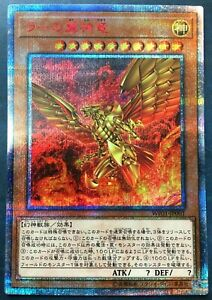 Japanese Yugioh The Winged Dragon of Ra WP01-JP001 20th Secret Rare PROMO