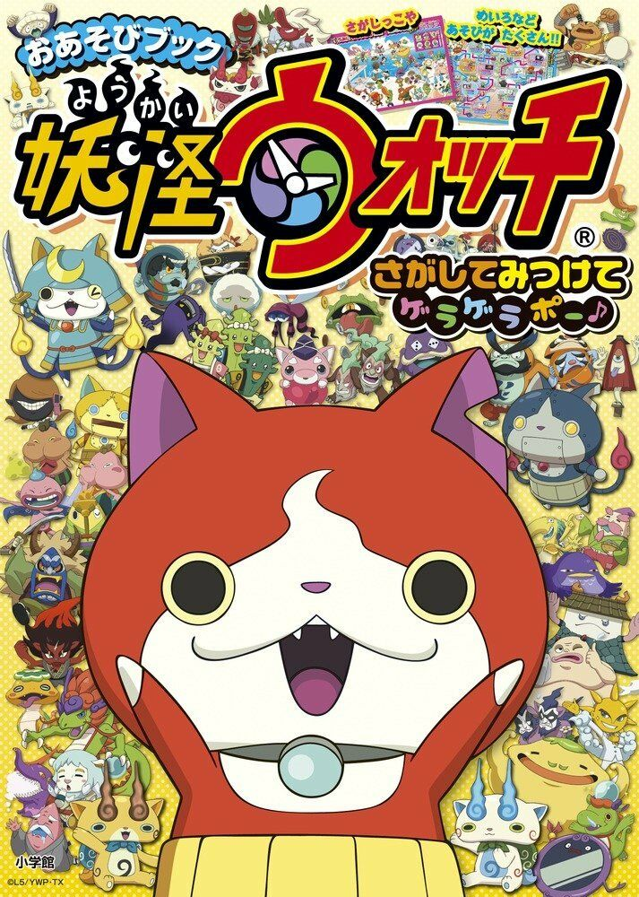 Yokai Yokai Yokai Watch Play Book Looking For and Find it Geragerapo Character Book 54f771