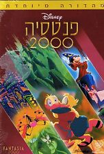 Fantasia 2000- Special Edition - Disney, but with Hebrew soundtrack