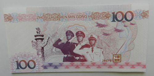 China Construction Army 90th Anniversary Banknote