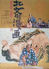 EDO PORN HOKUSAI Japanese B2 movie poster A SEXPLOITATION KANETO SHINDO 1981