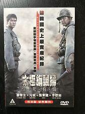 Taegukgi - Jang Dong-gun, Won Bin - REGION 3 DVD