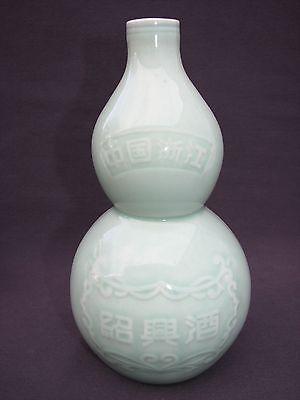 Chinese Green Celadon Zhongguo Longquan Porcelain Double Gourd Vase Raise Script