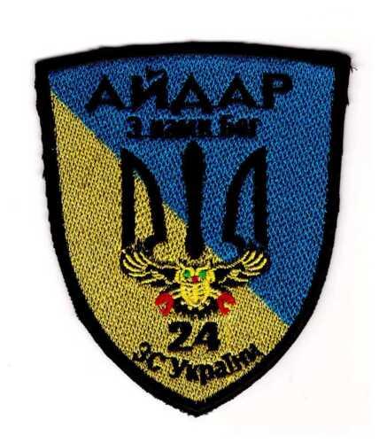 Ukrainian Army Patch 24 Battalion Aidar Aydar God with us Owl Tryzub Flag