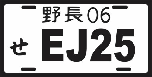 low rider low and slow SUBARU STI EJ25 ENGINE JAPANESE LICENSE PLATE TAG JDM
