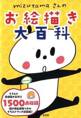 Japanese Illustration Book SP3 Encyclopedia of Mizutama/'s Illustrations
