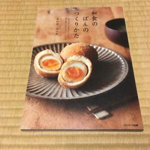 Details About Washoku Bread Recipes Japanese Bread Recipe Book