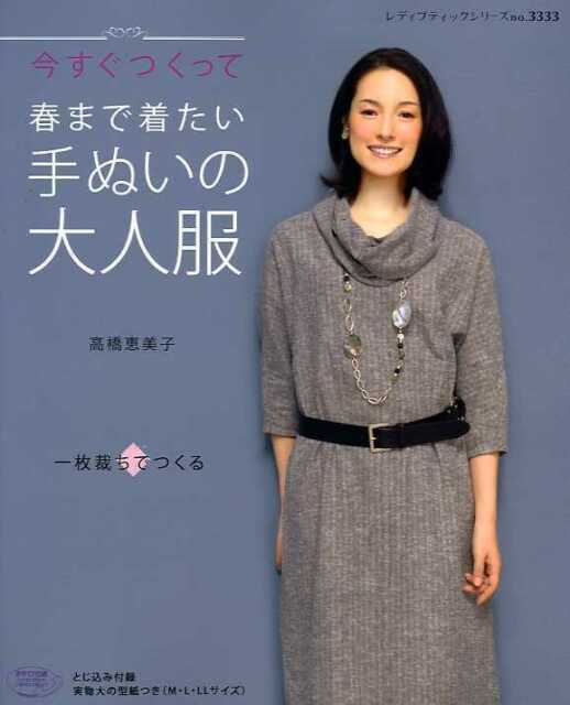 Winter Spring Handsewn Elder Clothes Japanese Dressmaking Book Japan
