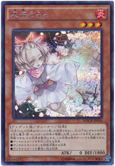 Yu-Gi-Oh Ash Blossom & Joyous Spring MACR-JP036 Secret Rare Japanese