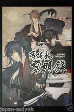 JAPAN manga: Hakuouki Reimeiroku Jyukoisou