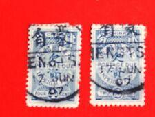 CHINA STAMP  4F AND 2F 欠资 Postmark  (蒙自1.17..1907)