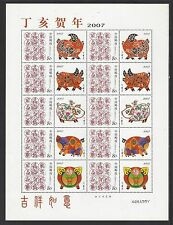 CHINA 2007 10v Special S/S Chinese New Year Greeging Zoidac Pig 豬