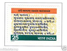 PHILA710 INDIA 1976 VANDE MATARAM PATRIOTIC SONG MNH