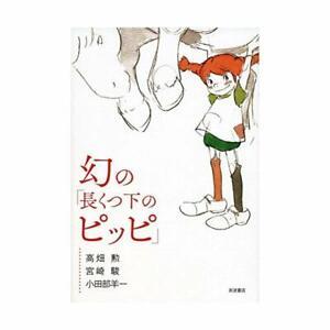 visionary-of-Pippi-Longstockings-Langstrump-Book-Hayao-Miyazaki-Ghibli