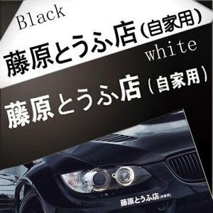 "7/"" JDM Japanese Kanji Initial Car Vinyl Decal D Drift Turbo Euro Fast sticker"
