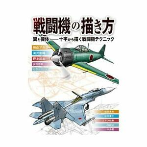 How-to-Draw-Manga-Fighter-Planes-Book-Combat-Aircraft-War-Jets-Military-Airplane