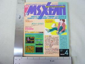 MSX-FAN-2-DISK-1995-4-Book-Magazine-RARE-Retro-ASCII