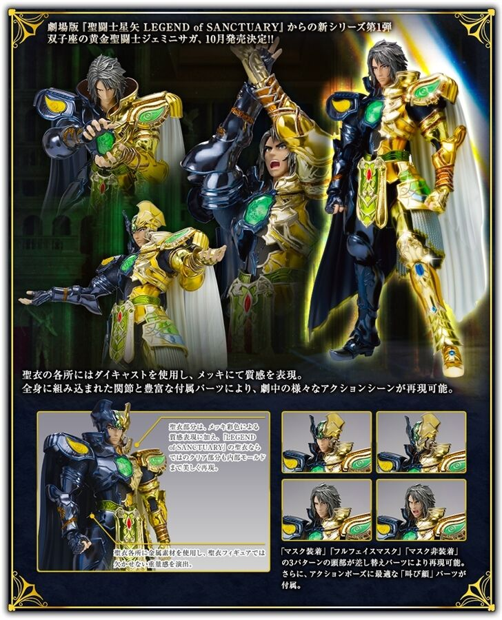 Saint Seiya Legend of Sanctuary Gemini Saga Movie Myth Cloth Cavalieri Zodiaco