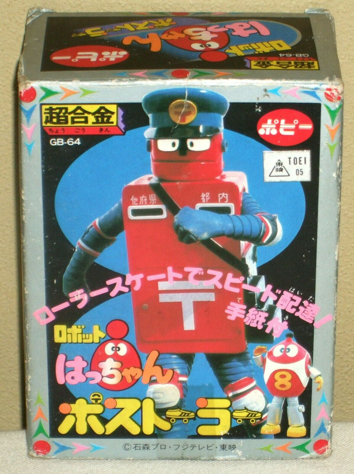 Robot 8-Chan Postler Post Chogokin GB-64 Figure Dolls 4.1  10.4cm Popy 1981 Mint