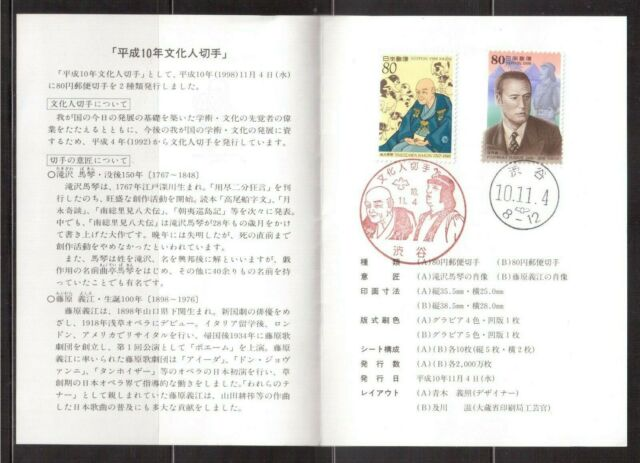 JAPAN 1998 SOUVENIR CARD, CULTURAL LEADERS COMMEMORATIVE STAMPS !!