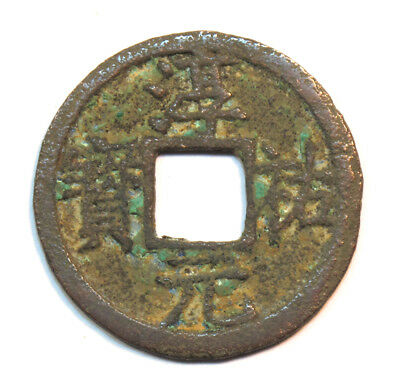China Frank 1225-64 Chinese Ancient Copper Cash Coins Chunyou Yuanbao100% Genuine #84 背十一 Coins: World
