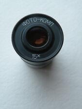 Lomo Photo Compensating Eyepiece K15x Microscope Zeiss D232mm