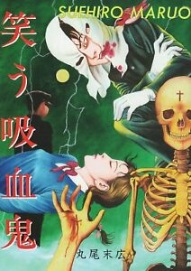 Suehiro-Maruo-Manga-Warau-Kyuuketsuki-Japnese-Libro-2000-233pages