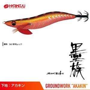 Harimitsu Sumizoku Squid Jig EGI VE-22CR