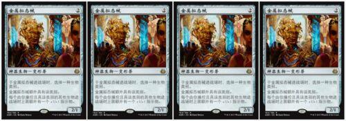 4 Chinese Metallic Mimic Aether Revolt AER Magic the Gathering MTG MINT
