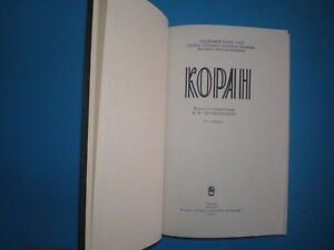 Quran /Koran/ Russian - the second edition in 1990 in perfect