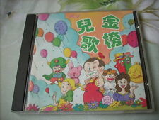 a941981 HK Super Delight SME 1993 CD Children Songs Child Songs TV 金榜兒歌