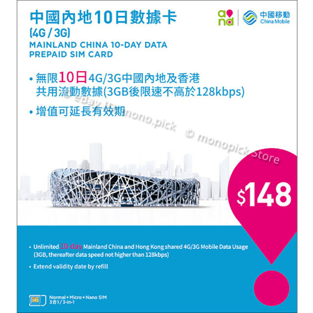 China Mobile HK FUP 3GB/10Days Mainland China Hong Kong Prepaid Roaming Data SIM