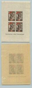 La-Russie-URSS-1945-SC-970-neuf-sans-charniere-perturbe-Gum-souvenir-sheet