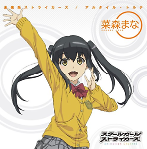 ALTAIR-TORTE-SCHOOLGIRL-STRIKERS-INTRO-THEME-MANA-NAMORI-VER-JAPAN-CD-C15