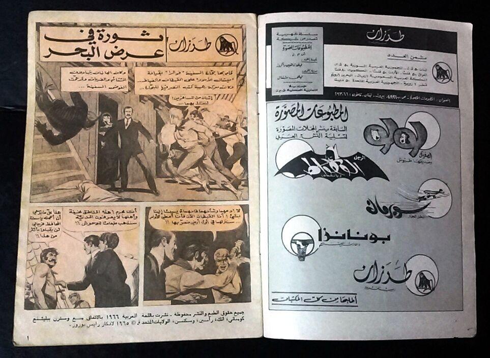 Tarzan طرزان طرزان طرزان كومكس Lebanese Original Arabic Rare Comics 1966 d95d4b