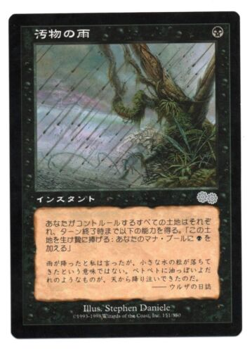 Flat rate shipping Rain of Filth Urza/'s Saga USG MTG Japanese NM//NM