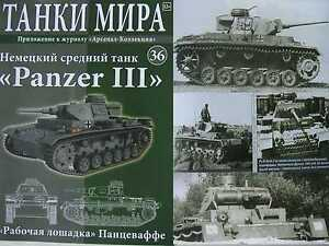 Details about German WW2 Middle Tank PANZER III: Panzewaffe Working Horse