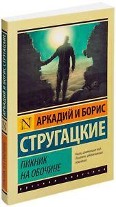 A-amp-B-Strugatsky-Roadside-Picnic-in-Russian