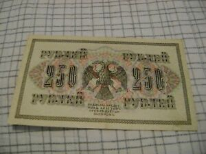 RUSSIA-(-1917-)-250 RUBLES-LOT of 1-GOVERNMENT CREDIT NOTE UNCIRCULATED-AB-266