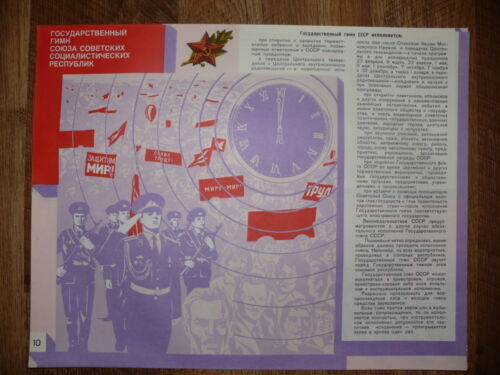 Authentic Set 12 Soviet Union propaganda posters Flag Coat of Arms Hymn