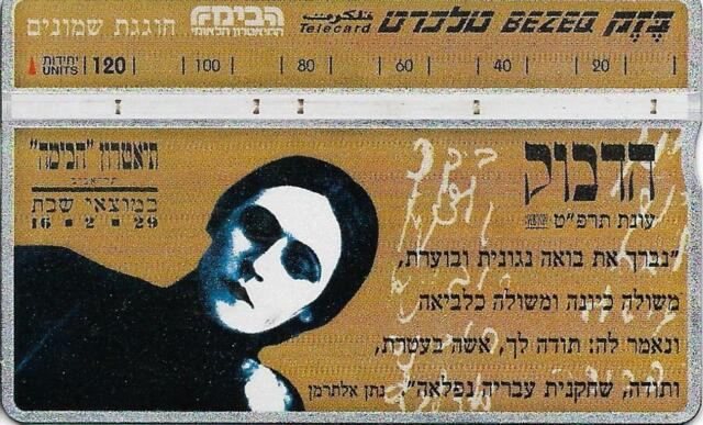 ISRAEL BEZEQ BEZEK PHONE CARD TELECARD 120 UNITS THE DIBBUG
