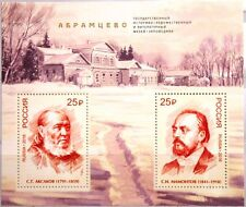 Russia RUSSIA 2016 blocco 236 i Abramtsevo Hist. artistic Literary Museo MNH