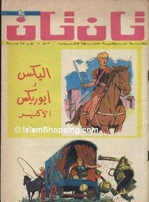 TinTin Lot of 9 Magazines Arabic comics book Tin Tin Tan Tan #132 مجلات تان تان