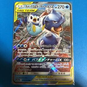 Pokemon-Karte-japanisch-sm11a-Remix-Bout-Blastoise-amp-Piplup-GX-UZK