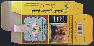 Egypt-Tobacco-Revenue-Stamp-on-original-box-additional-single-on-piece